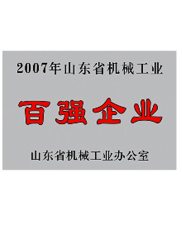 2007年山东省机械工业百强企业